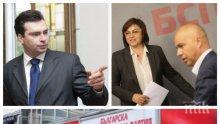 ПЪРВО В ПИК: Преизбраха Калоян Паргов за лидер на столичното БСП