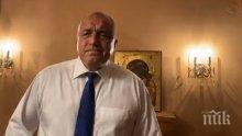 ПЪРВО В ПИК TV: Премиерът Борисов с извънредно обръщение: Чувам, че се готвят да запалят Партийния дом (ВИДЕО/ОБНОВЕНА)