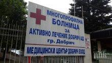 Затвориха още едно отделение на болницата в Добрич заради пациент с коронавирус