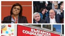 ГОРЕЩО В ПИК: След 4 години БСП се отвори за журналисти - без Корнелия Нинова и кохортата й партията е прозрачна и демократична (ОБНОВЕНА)