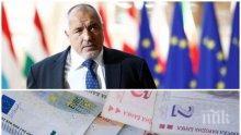 ПЪРВО В ПИК: Велик ден за България - приети сме чакалнята на еврозоната