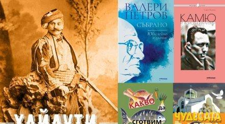 """Топ 5 на най-продаваните книги на издателство """"Милениум"""" (4 – 10 юли)"""