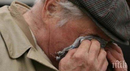 Съдят наглец, обрал 92-годишен дядо