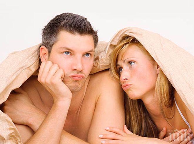 Какво ви пречи да правите страхотен секс