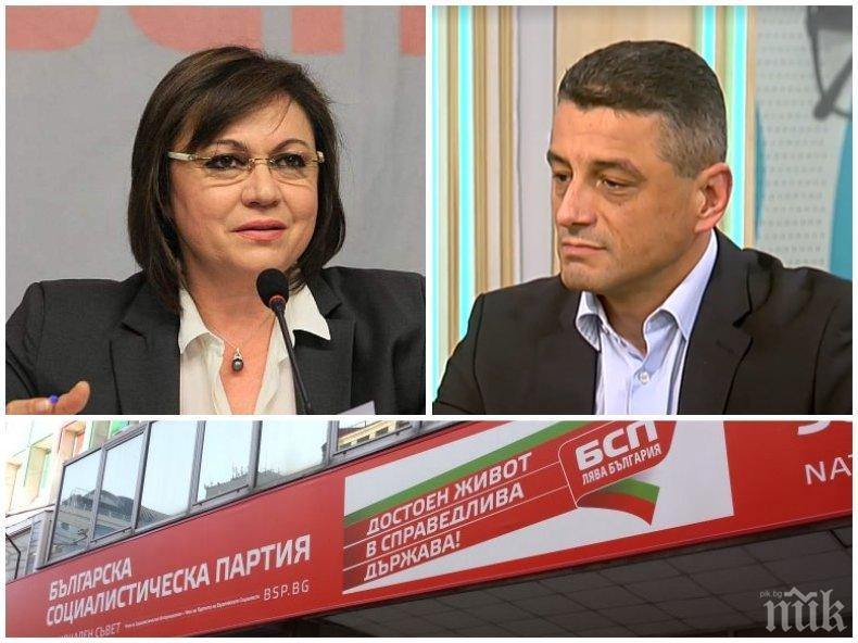 ТРУСОВЕ В БСП: Красимир Янков с остра позиция: Корнелия Нинова не разбра кога се става лидер, спокойно можем да я освободим