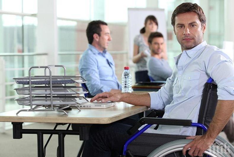Агенцията за хората с увреждания стартира набиране на проекти по Националната програма за заетост