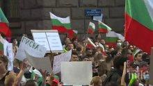 Протестът в София приключи без сериозни нарушения на обществения ред