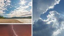 ПОВЕЧЕ ОБЛАЦИ: Четвъртък идва намусен с дъжд, гръмотевици и градушки - ето къде ще вали най-много (КАРТА)