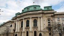 Излязоха резултатите от второто класиране за прием в Софийския университет