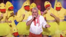 Почина Жижи Лионел, изпълнителят на Патешкия танц (ВИДЕО)