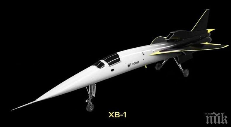 ХИТ! Разработен пътнически свръхзвуков самолет чака тестове (ВИДЕО)
