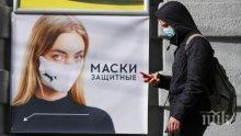 17 нови жертви на коронавируса в Москва за денонощие