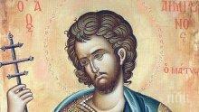 ВЯРА: Хвърлили свети Емилиан на кладата, защото казал, че е християнин - днес черпят тези четири имена