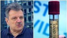Топ пулмологът Александър Симидчиев с експресна прогноза - ще доведат ли протестите до скок на COVID-19 у нас: Колкото повече се вика, толкова по-далеч се пръска вирусът