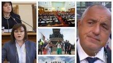ИЗВЪНРЕДНО В ПИК TV! Депутатите гласуват вота на недоверие към правителството - кабинетът остава стабилен! (НА ЖИВО)