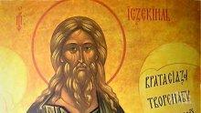 МИСТИЧЕН ДЕН: Този пророк проповядвал 22 г. срещу пороците - ето какво чудо му се случило преди да го убият