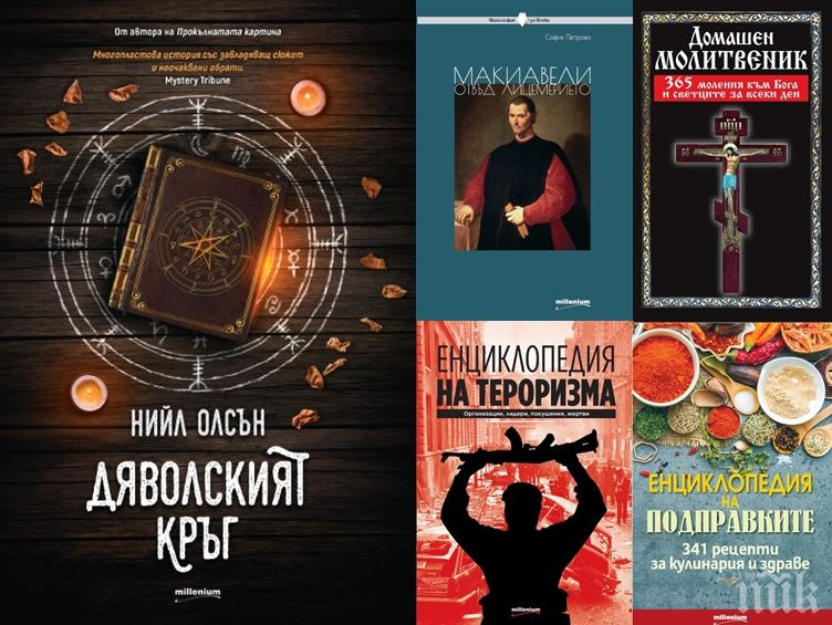 """Топ 5 на най-продаваните книги на издателство """"Милениум"""" (11-17 юли)"""