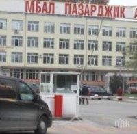 ЗАРАЗАТА В ПАЗАРДЖИК: Почина още една жена с COVID, стоматолог, медсестра и футболист са заразени