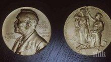 Отмениха Нобеловия банкет за първи път от 1956 г.