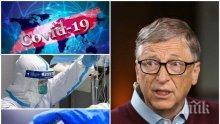 Бил Гейтс отхвърли конспирацията, че е създател на COVID-19