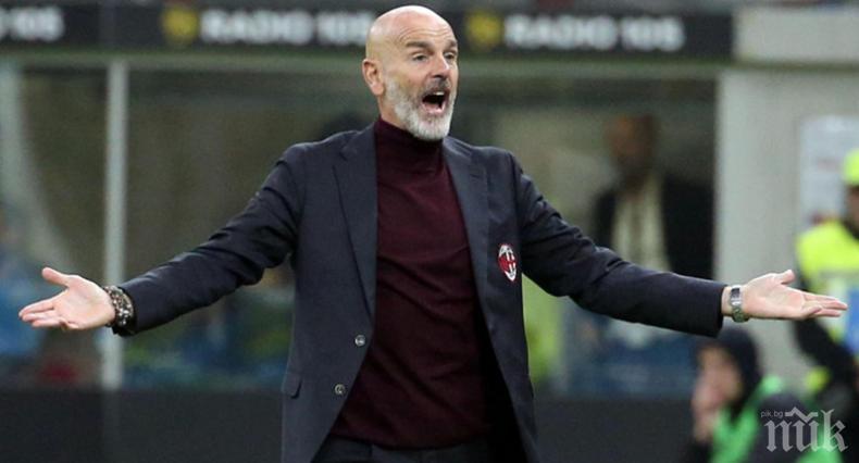 Много важно решение в Милан