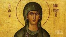И ДНЕС Е ПРАЗНИК: Почитаме необикновена светица - три хубави имена черпят за имен ден