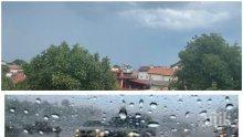 ПЪРВО В ПИК TV: Зловеща буря в София - проливен дъжд заваля в северните райони, гърми и трещи (ВИДЕО/ОБНОВЕНА)