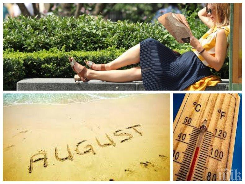 РАЗГАРЪТ НА ЛЯТОТО: Задава се топъл август с кратки захлаждания - ето кога ще се крие слънцето