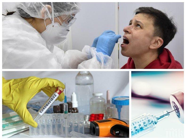 БЕЗ ПРАВО НА ИЗБОР: В Русия ще ваксинират задължително срещу COVID-19! Масовата акция е планирана за началото на следващата година