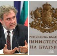 ИЗВЪНРЕДНО В ПИК TV: Боил Банов обяви - парите за творците потичат в края на септември (ОБНОВЕНА)
