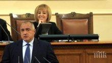 """Бойко Борисов - любовният интерес на Мая Манолова, която си лягала с """"шефа на държавата""""?"""