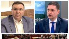 ИЗВЪНРЕДНО В ПИК TV: Двама от новите министри на килимчето при депутатите - гледайте НА ЖИВО!