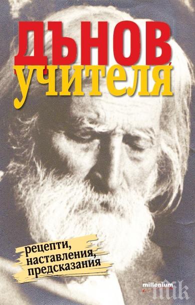 Десетте завета на Дънов за дълъг живот в безценна книга! Вижте пророчествата и тайната на легендарния житен режим на Учителя