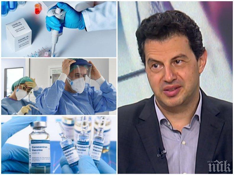 КОВИДЪТ НЕ СИ ОТИВА! Експерт: Вирусът мутира непрекъснато, няма траен имунитет срещу него. Единствената надежда е във...