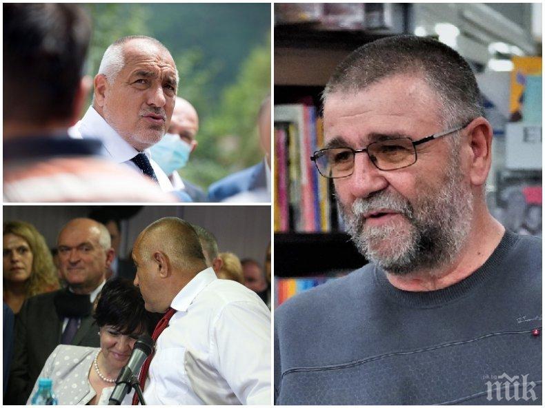 Писателят Христо Стоянов избухна: Дайте запис и от мокрите сънища на Бойко Борисов