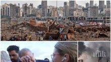 Ливан е в тридневен траур заради жертвите на адския взрив