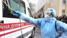 Заразените с коронавируса в Украйна вече са над 72 000