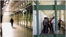 Надзирателите в затворите готвят протести