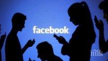"""""""Фейсбук"""" блокира акаунти на привърженици на бразилския президент"""