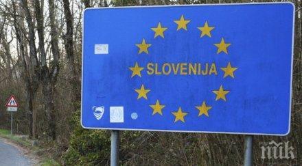 Словения въвежда две седмици карантина за пристигащи от България