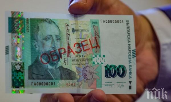 Пияч плати за домашна ракия с фалшива банкнота, спипаха го