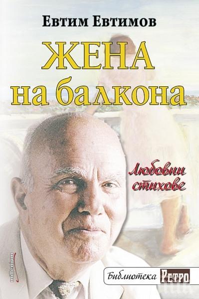 """Търсете изящната стихосбирка """"Жена на балкона"""" с любовната класика на Евтим Евтимов"""
