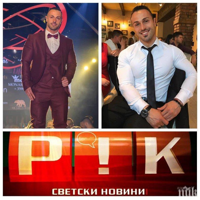 САМО В ПИК TV: Полицай-модел прославя България на фитнес конкурси