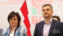 ЧЕРВЕНИ БИТКИ! Кирил Добрев излиза срещу Нинова за лидерското място в БСП