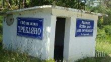 Най-малката община в България ще ремонтира междуселски пътища със 150 000 лв.