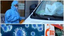 ПЪРВО В ПИК! Четирима медици се заразиха от COVID-19 само за денонощие, Благоевград продължава да води черната класация