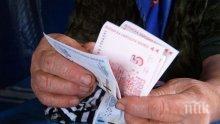 Започва изплащането на пенсиите с добавката от 50 лева за всички пенсионери