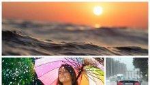 СЛЪНЦЕТО СЕ ВРЪЩА: Ще вали на отделни места, но за кратко. Ще духа вятър, а вълните по морето ще са до 4 бала