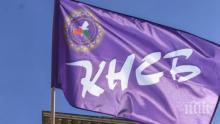 КНСБ: Демократичният протест е право на всеки, но трябва да е в рамките на закона и да не нарушава правата на други граждани