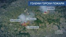 Хеликоптер се включва в гасенето на пожара край Лесово